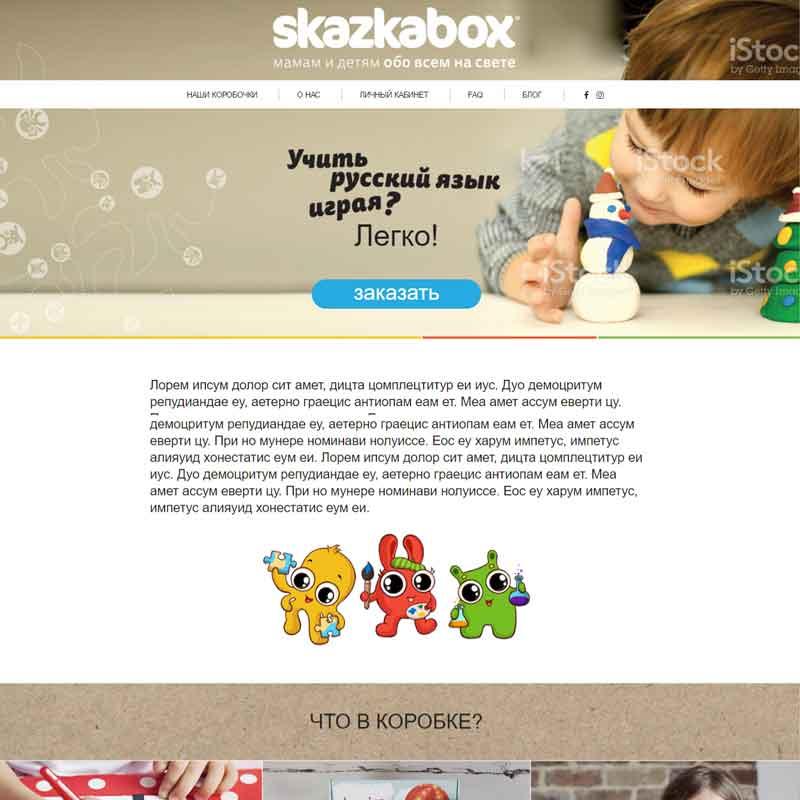 skazka box
